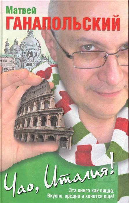 Чао Италия