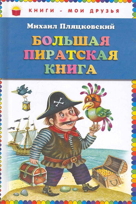 Пляцковский М. Большая пиратская книга михаил пляцковский большая пиратская книга