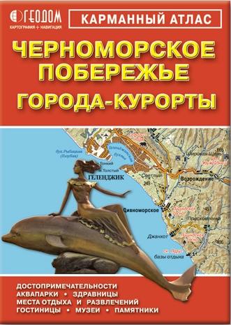 Фото - Города-Курорты Черноморское побережье азово черноморское побережье россии автомобильная карта