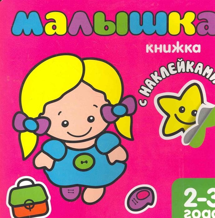 Бурмистрова Л. Малышка Книжка с наклейками 2-3 г