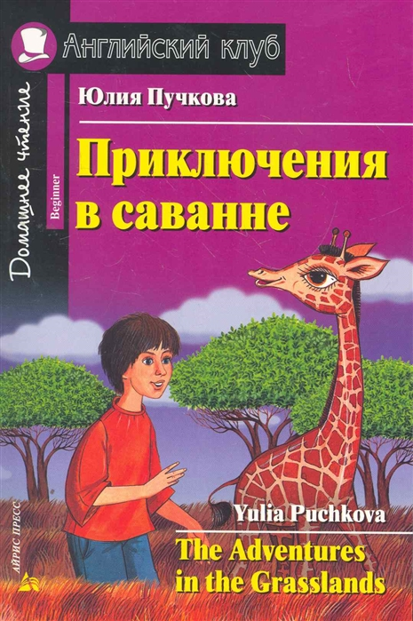 Пучкова Ю. Приключения в саванне Дом чтение