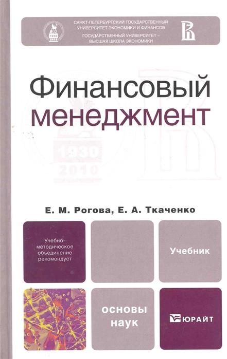 Рогова Е., Ткаченко Е. Финансовый менеджмент Учеб