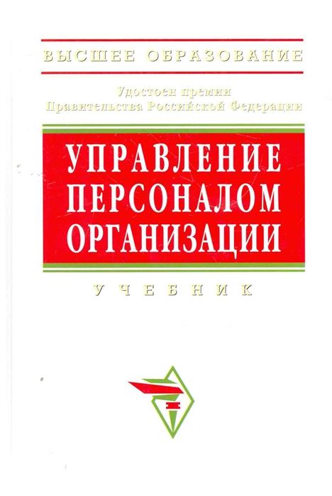 Кибанов А. (ред.) Управление персоналом организации орехов с ред корпоративное управление учебник