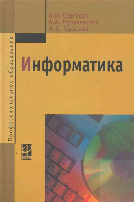 Сергеева И., Музалевская А., Тарасова Н. Информатика федосеева а информатика