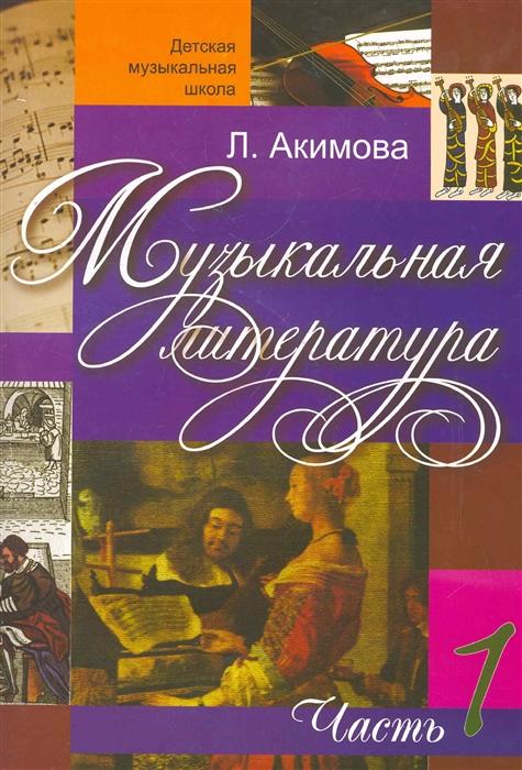 Музыкальная литература Дидактические материалы Ч 1