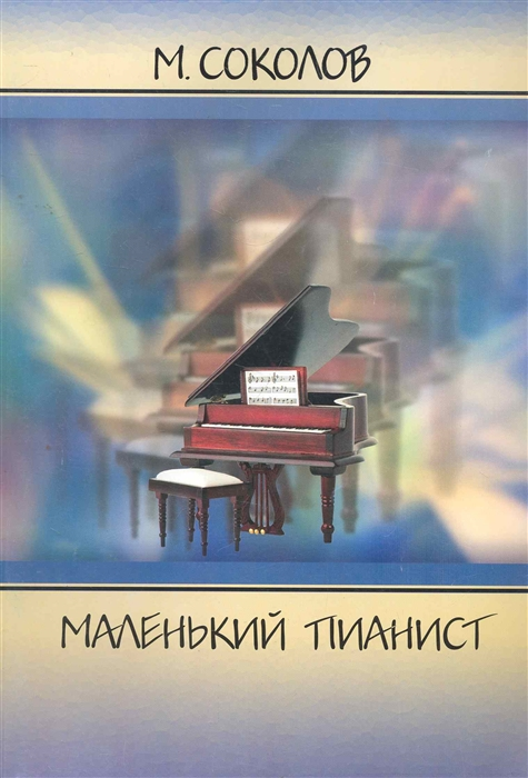 Маленький пианист