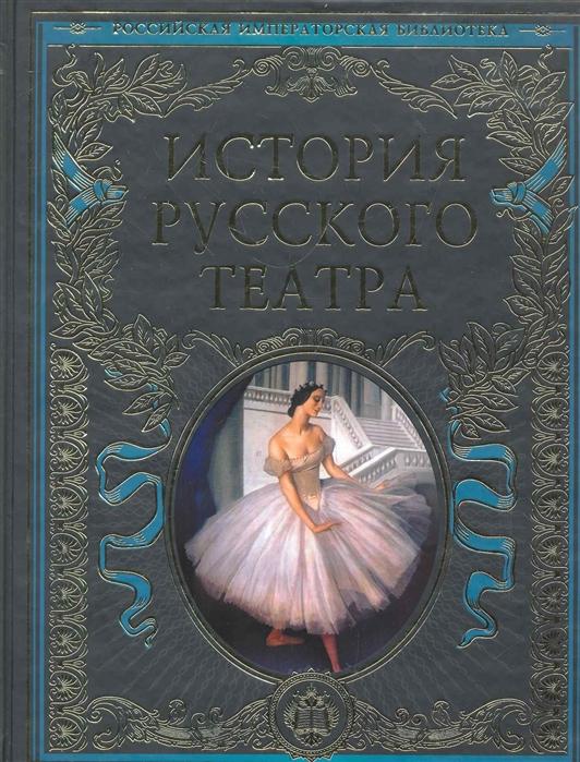 История русского театра ю о ломовцев представление начинается история русского театра