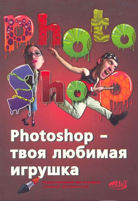 Арно В., Прокди Р. и др. Photoshop твоя любимая игрушка спейчер майкл р антонаракис стилианос е мотулски арно г генетика человека по фогелю и мотулски проблемы и подходы