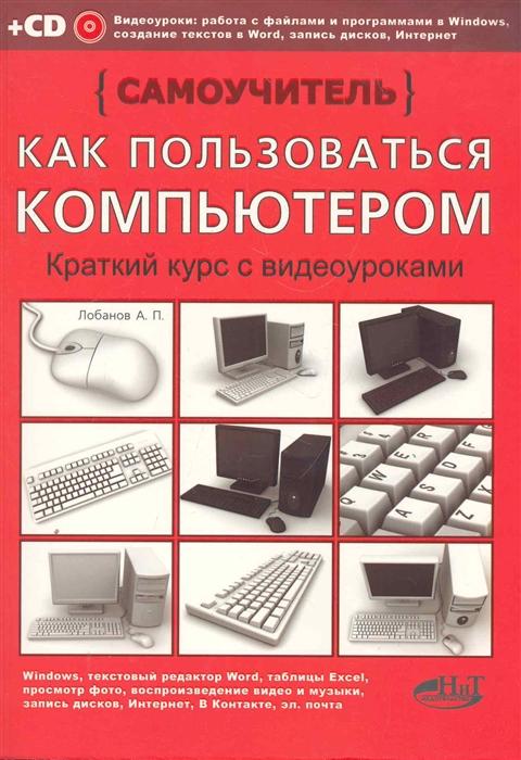 Лобанов А., Тутаев П. и др. Как пользоваться компьютером цены