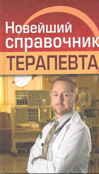 Николаев Е. Новейший справочник терапевта ф и камаров справочник терапевта