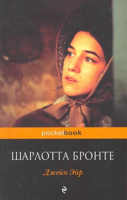 Бронте Ш. Джейн Эйр