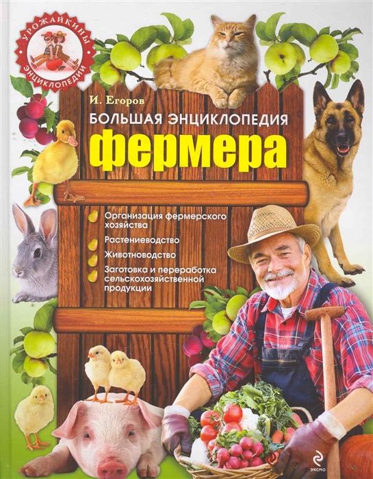 цена на Егоров И. Большая энциклопедия фермера Урожайкины Энциклопедии Егоров И Эксмо