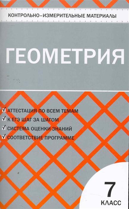 цена на Гаврилова Н. (сост.) КИМ Геометрия 7 кл