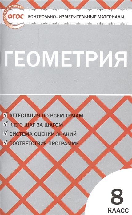 цена на Гаврилова Н. (сост.) КИМ Геометрия 8 кл