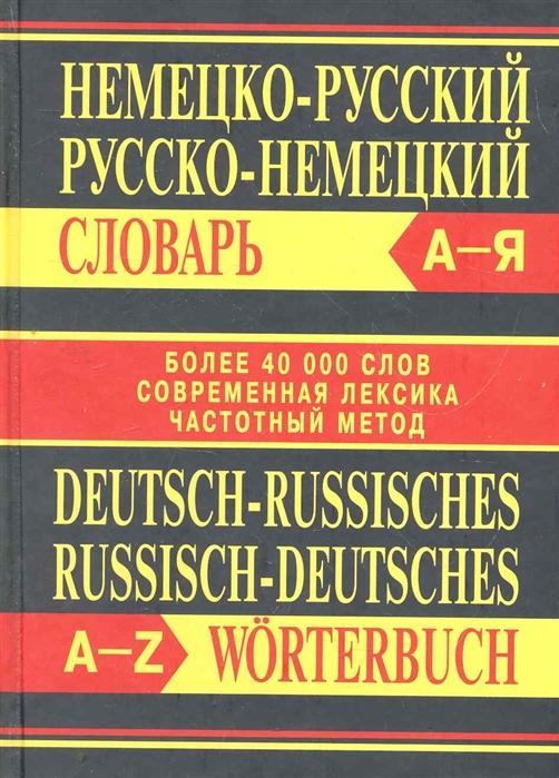 Маркин Н. (ред.) Немецко-русский русско-немецкий словарь недорого