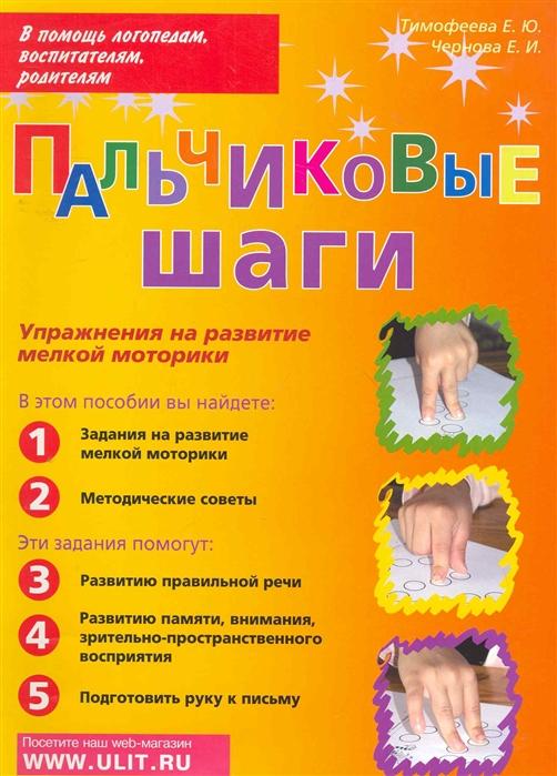Тимфеева Е., Чернова Е. Пальчиковые шаги Упр на развитие мелкой моторики