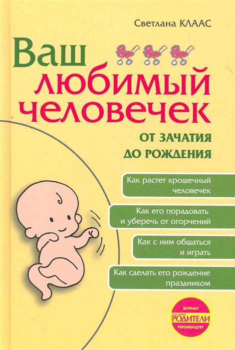 Клаас С. Ваш любимый человечек от зачатия до рождения календарь зачатия девочку