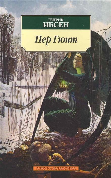 Ибсен Г. Пер Гюнт Драматическая поэма в пяти действиях цена и фото