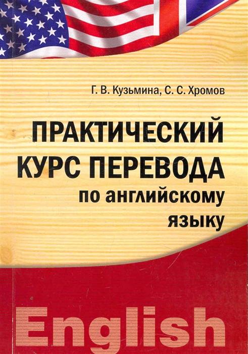 Кузьмина Г., Хромов С. Практический курс перевода по английскому языку цена