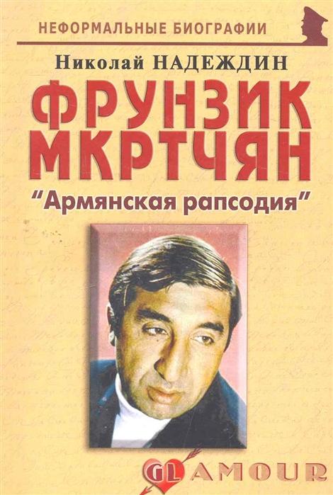 лучшая цена Надеждин Н. Фрунзик Мкртчян Армянская рапсодия