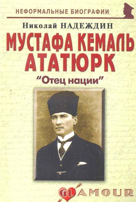 Надеждин Н. Мустафа Кемаль Ататюрк Отец нации руфат мустафа заде однажды во вселенной