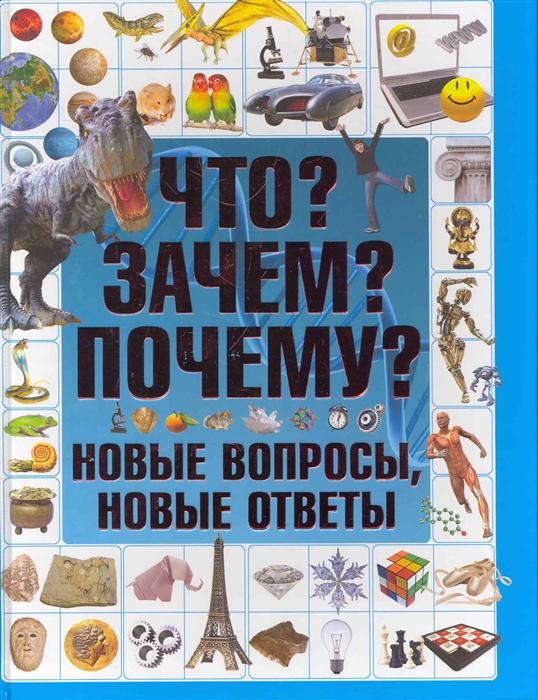 Шереметьева Т. Что Зачем Почему Новые вопросы новые ответы ю б гиппенрейтер счастливый ребенок новые вопросы и новые ответы