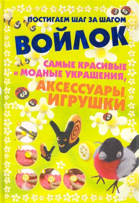 Аксенова А. Войлок Самые красивые и модные украшения аксессуары игрушки