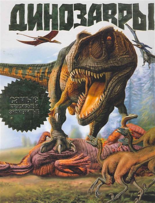 Лонг Дж. Динозавры лонг дж очаровательная скромница