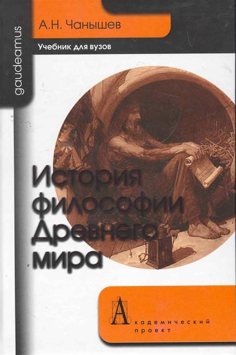 Чанышев А. История философии Древнего мира все цены