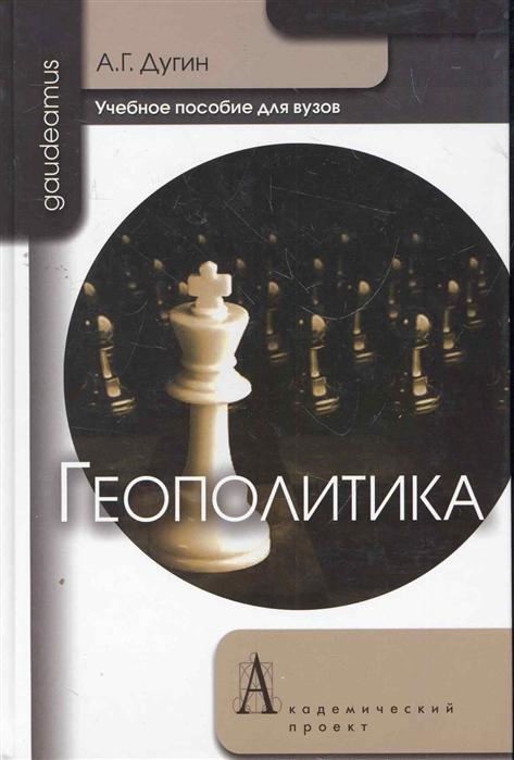 Дугин А. Геополитика