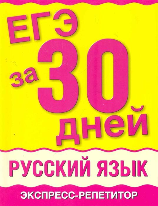 ЕГЭ за 30 дней Русский язык Экспр -репет
