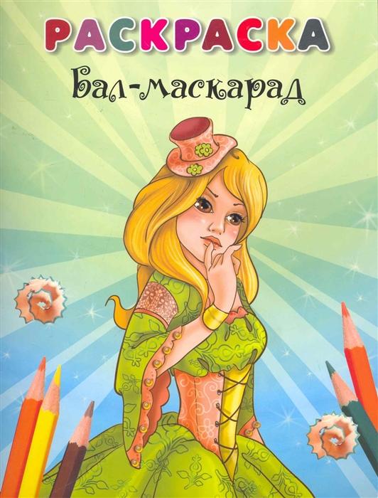 Марченко А. (худ.) Р Бал-маскарад матарыкин д худ р суперкары