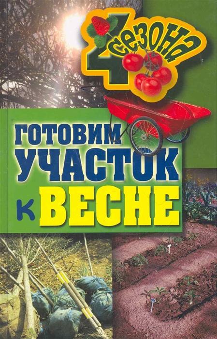 Готовим участок к весне Четыре сезона Жмакин М Рипол