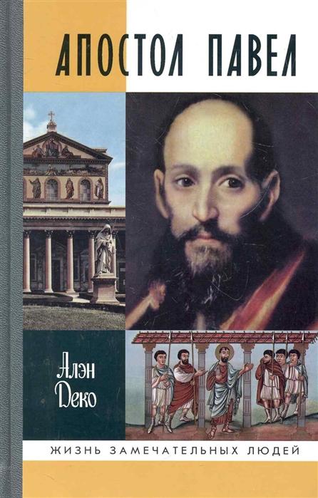 Деко А. Апостол Павел апостол павел человек и учитель в свете иудейских источников