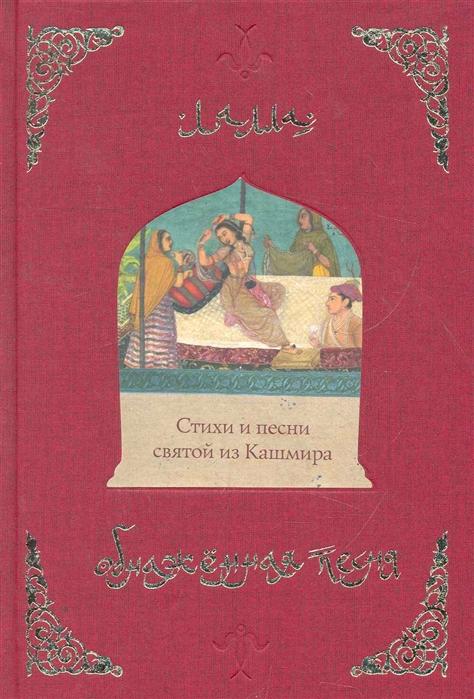 цена на Лалла Обнаженная песня Стихи и песни святой из Кашмира
