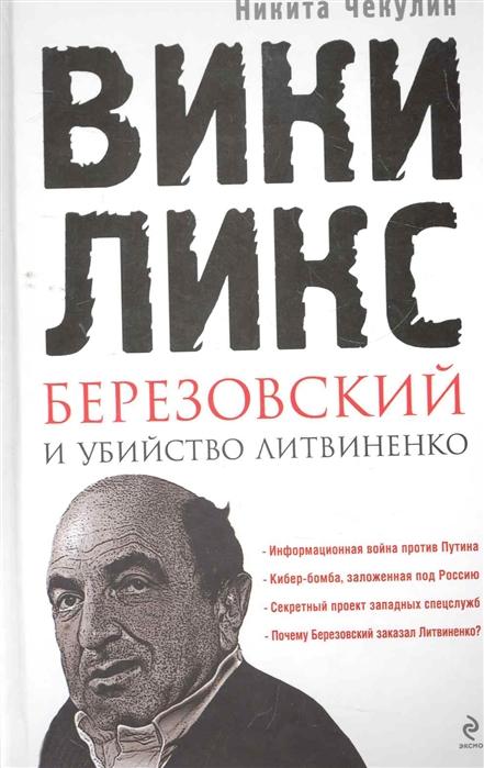 ВикиЛикс Березовский и убийство Литвиненко