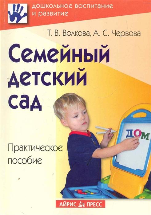 Фото - Волкова Т. Семейный детский сад кожевникова т поделки в детский сад средняя группа