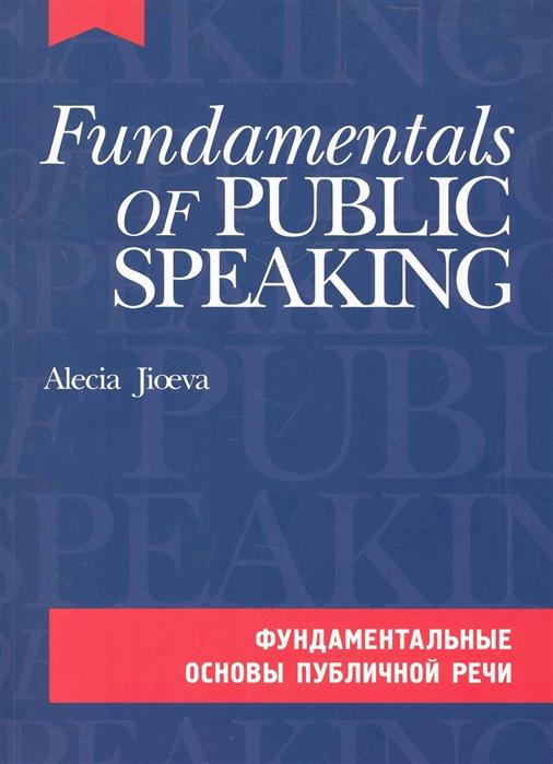 Джиоева А. Фундаментальные основы публичной речи джиоева а фундаментальные основы публичной речи