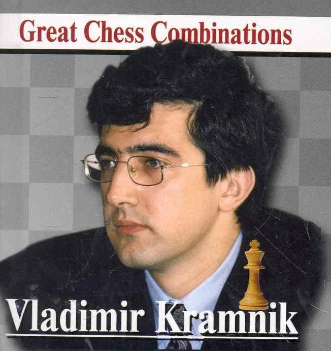Калинин А. Владимир Крамник Лучшие шахматные комбинации