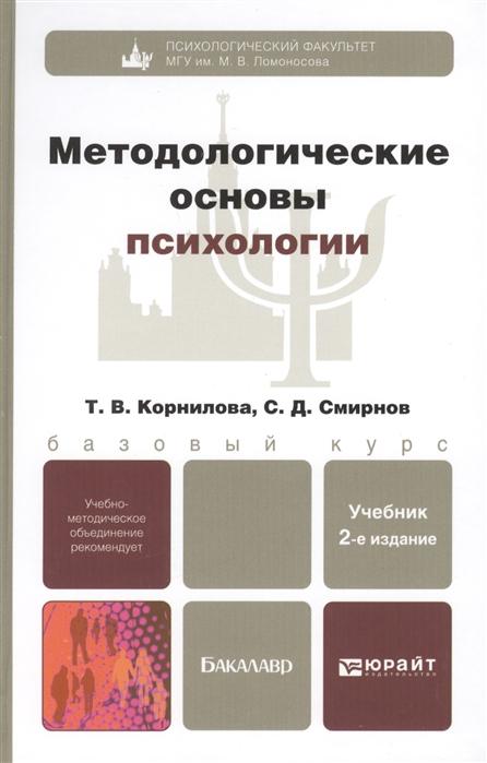 Корнилова Т. Методологические основы психологии