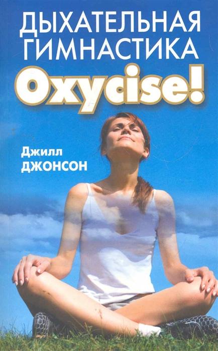 Джонсон Дж. Дыхательная гимнастика Oxycise