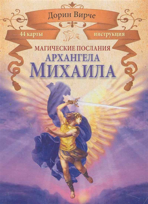 Магические послания Архангела Михаила брошюра 44 карты коробка Вирче Д Попурри