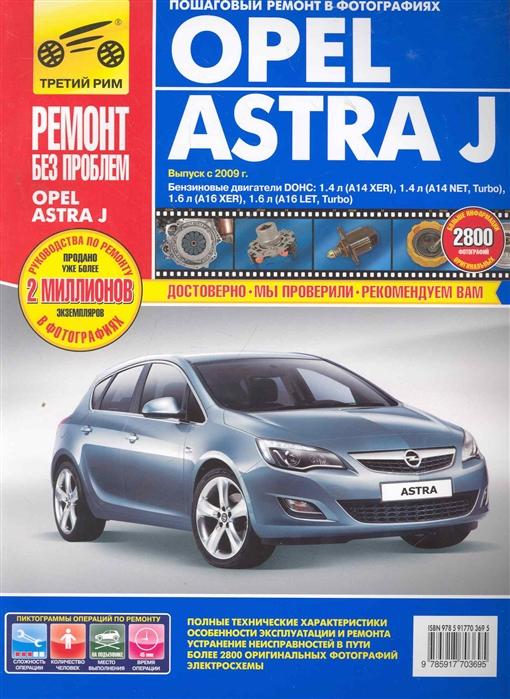 Opel Astra J Руководство по эксплуатации техническому обслуживанию и ремонту в фотографиях цв цв сх мягк Ремонт без проблем Погребной С Альстен фото