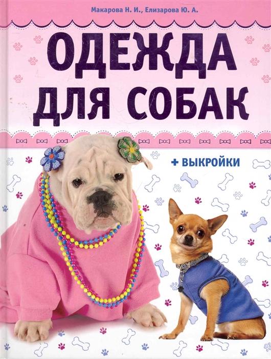 Макарова Н., Елизарова Ю. Одежда для собак выкройка