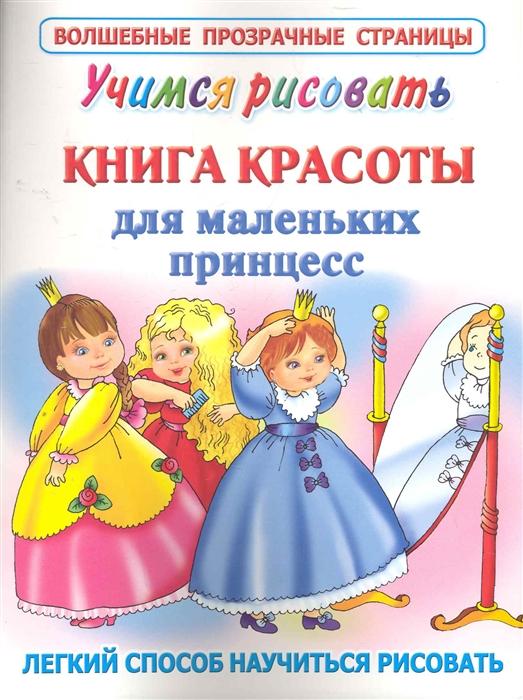 Жуковская Е. (худ.) Учимся рисовать Книга красоты для маленьких принцесс новый диск книга динозавры учимся рисовать