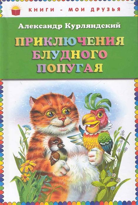 Курляндский А. Приключения блудного попугая говорящие книжки азбукварик книжка приключения блудного попугая page 7