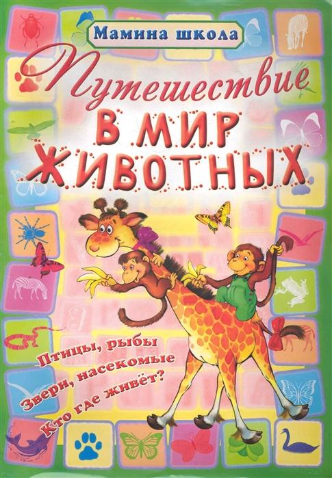 Захарова О. (сост.) Путешествие в мир животных захарова о сост домашние уроки творчества