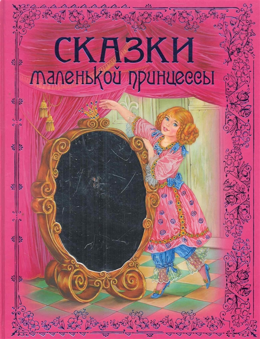 Басюбина А. (худ.) Сказки маленькой принцессы