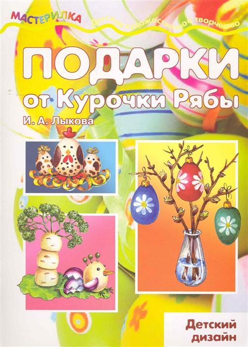 Лыкова И. Подарки от Курочки Рябы
