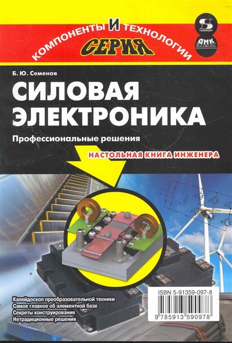 Семенов Б. Силовая электроника Профессиональные решения цена в Москве и Питере